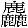 画数の多い漢字