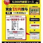 【あかねGP2013】タイピングファイナル・シーズン