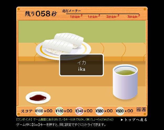 sushida2