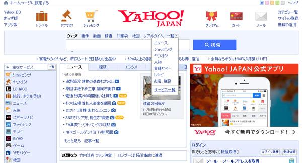 Yahoo japan ホームページ