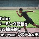 YouTubeストリーミング配信を利用して、簡易的にVAR(ビデオ判定)システムを実現する