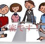 サービス担当者会議のオンライン化