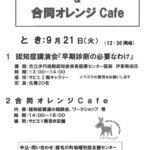 合同認知症カフェ開催!!